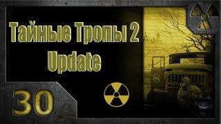 Тайные Тропы 2. Мысли Стрелка (30). Воронин(, 2013-02-10T21:08:42.000Z)