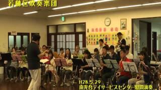 『北の宿から』 作曲:小林亜星 編曲:アイン 指揮:一関一得 演奏:若...