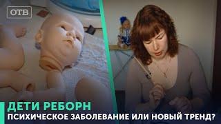 Итоги недели: детям -- тамагочи, взрослым -- куклы реборн