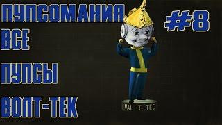 Все пупсы Волт-тек Fallout 4 8
