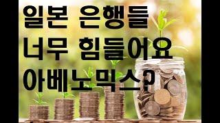 [일본반응] 일본 은행들 예금계좌에 수수료 물리려는 움…
