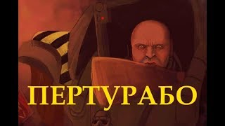 Пертурабо - Примарх Железных Воинов