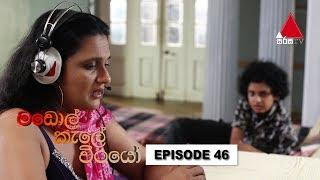 මඩොල් කැලේ වීරයෝ | Madol Kele Weerayo | Episode - 46 | Sirasa TV Thumbnail