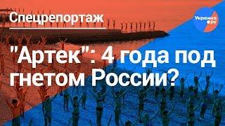 """Во что россияне превратили """"Артек""""?"""