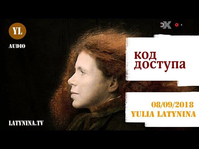 LatyninaTV / Код Доступа / Юлия Латынина  /08.09.2018 /  Аудио