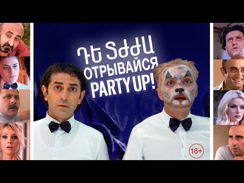 De Tja / De Tjja / Դե Տժժա / Party Up! / Отрывайся! | Full movie thumbnail