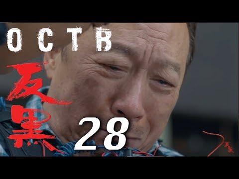 【反黑】OCTB|28(4K 中英文字幕)(Chinese & English Subtitles)