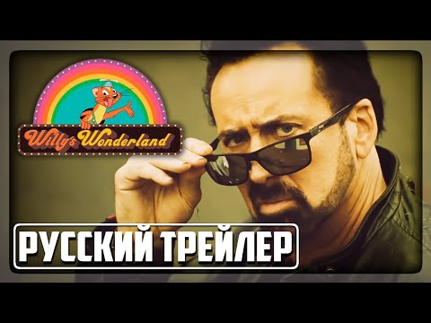 Николас кейдж мультфильм