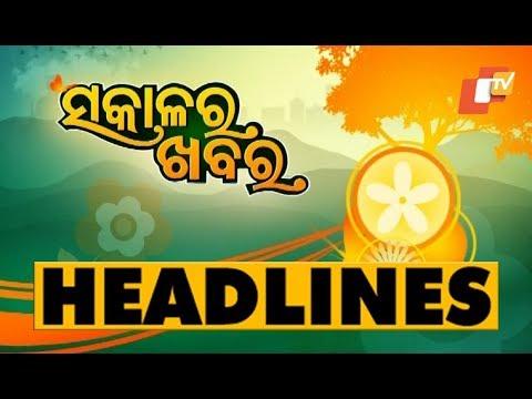 7AM Headlines 17 October  2019 OdishaTV