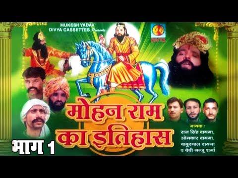 मोहन राम का इतिहास भाग 1 !! Mohan Ram Ka Itihas Part1 Original Film Video Kali Kholi #DivyaCassette