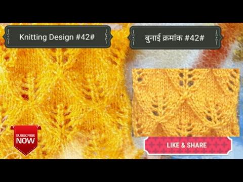 Knitting Design 42 Hindi Youtube
