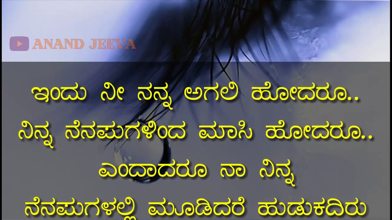 Kannada Kavanagalu Kannada Love Quotes Kannada Feeling Quotes Kannada Whatsapp Status Video Youtube