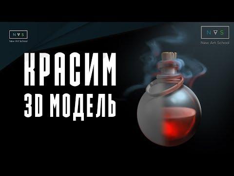 КРАСИМ 3D МОДЕЛЬ В ФОТОШОПЕ | BLENDER | PHOTOSHOP