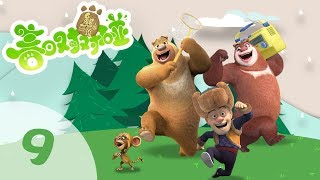 《熊出没之春日对对碰》Boonie Bears: Spring Into Action | #09 MP3