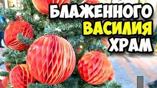 Смотреть видео История Храма Василия Блаженного в Москве на Красной площади || Когда будут обзоры на пивко онлайн