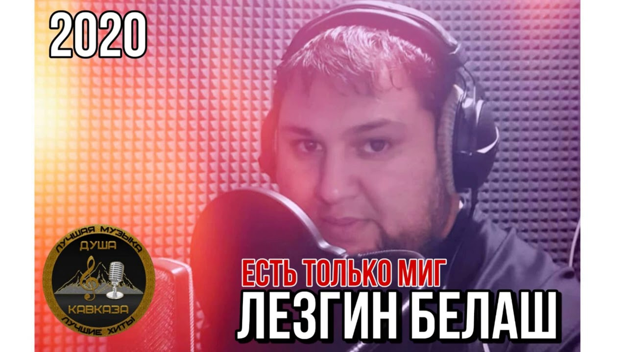 Лезгин Белаш - Есть только миг - Super Cover - 2020