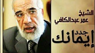 جدد ايمانك  الشيخ الدكتور عمر عبد الكافي والشيخ نبيل العوضي محاضرة رائعة جدا