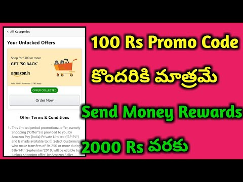 Amazon 100 Rs Promo Code, Amazon Send Money Offer 2000Rs Rewards