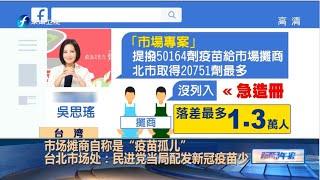 """《海峡午报》民进党配发疫苗少 市场摊商沦为""""疫苗孤儿"""" 20210727"""