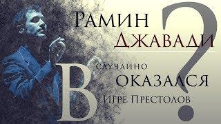 Рамин Джавади Биография / Музыка Игры Престолов / Как пишет музыку Рамин Джавади