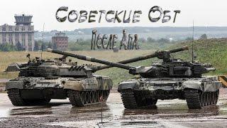Armored Warfare - 18 Советские ОБТ 0.12 после Апа