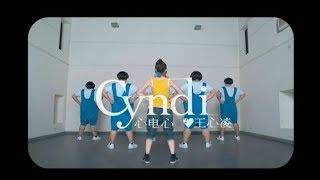 王心凌 Cyndi Wang - 心電心 Heart To Heart (官方完整版 MV)