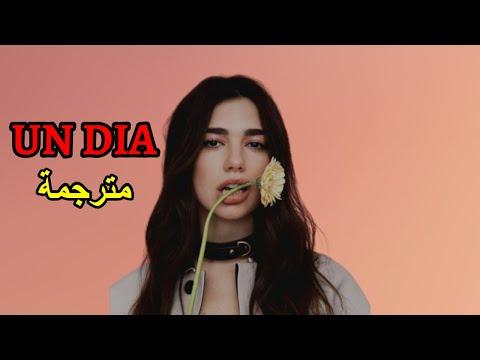 J. Balvin, Dua Lipa, Bad Bunny, Tainy - UN DIA (ONE DAY) مترجمة عربي