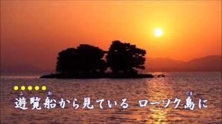「島根恋旅」カラオケ・オリジナル歌手・水森かおり