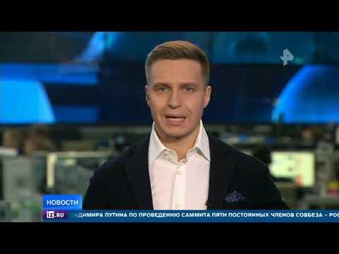 РЕН-ТВ Утренние новости.