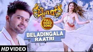Beladingala Raatri Full Video Song || Tiger Kannada Movie || Pradeep, Madhurima || Arjun Janya