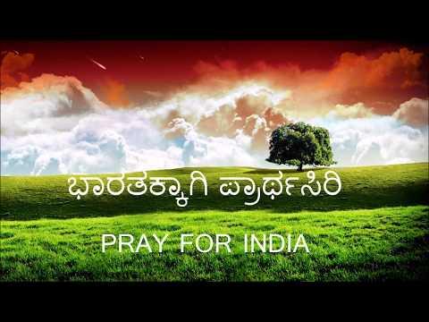 ಉನ್ನತ ದೇವನೆ   Unnatha Devane   Kannada Christian Song 2017   by Dr Sudeep Dmello
