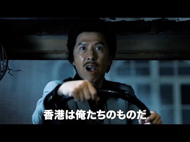ドニー・イェン×アンディ・ラウ!映画『追龍』予告編