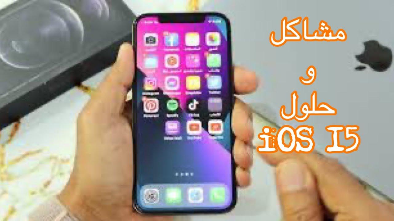 حل مشاكل تحديث الايفون iOS 15