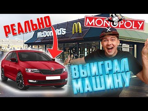 Реально выиграл машину | проверка монополии Макдональдс