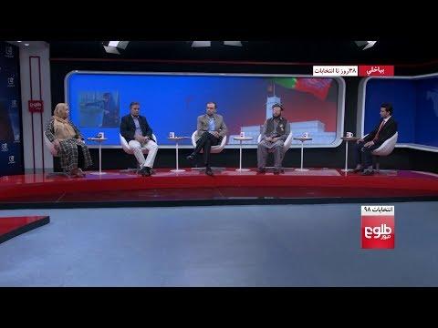 ENTIKHABAT 98: IEC Fully Prepared For Presidential Election