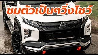 เผยโฉม 2019 Mitsubishi Triton FRX แต่งองค์ทรงดุ โดยสำนักแต่ง RVE | CarDebuts