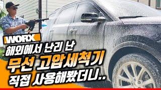 셀프 세차 끝판왕 WORX 휴대용 무선충전식 고압세척기…