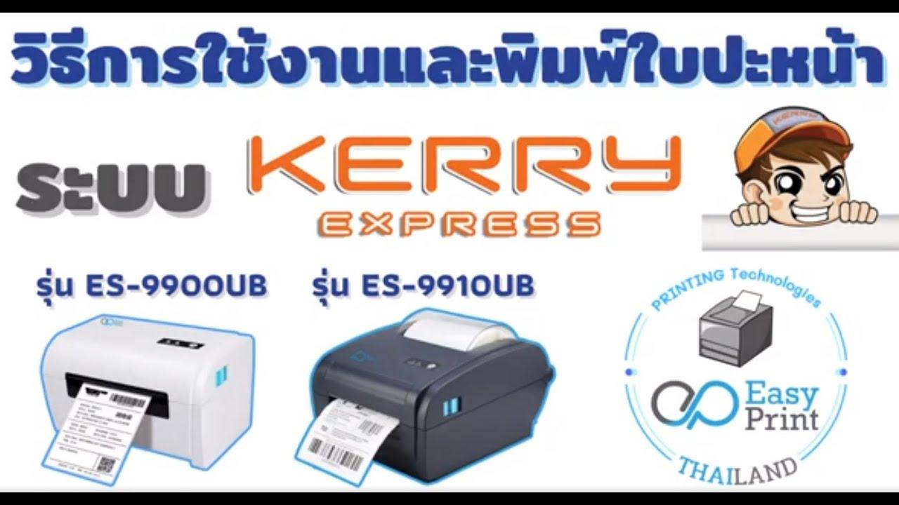 การใช้งานโปรแกรม EasyShip Kerry Express เบื้องต้น