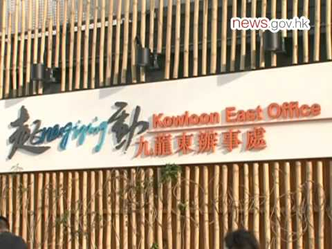 Kowloon east office opens (7.6.2012)