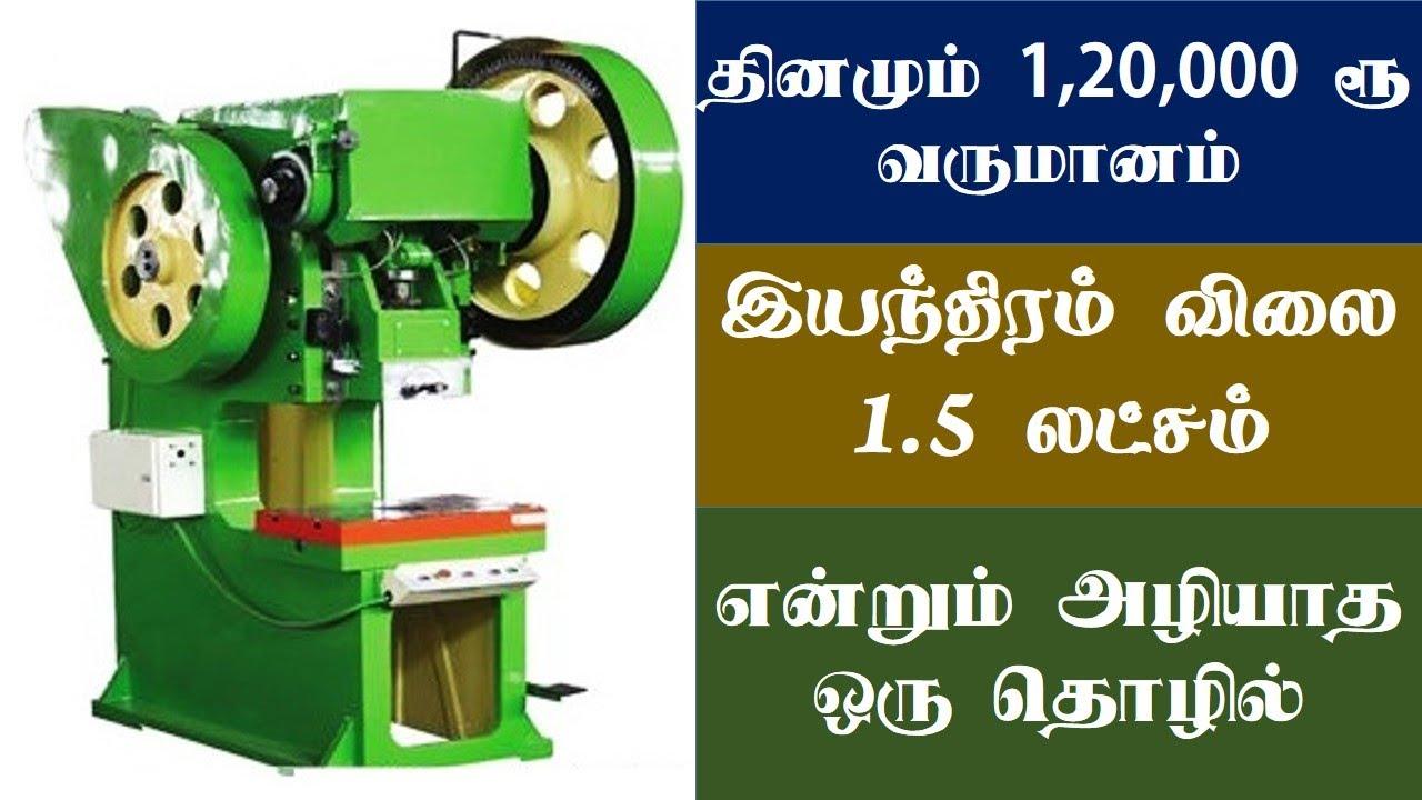 தினமும் 1,20,000 ரூ வருமானம் |என்றும் அழியாத ஒரு தொழில் | business tips in tamil