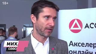 Михаил Кучмент | ACCEL - Акселератор онлайн школ