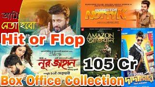 Box Office Collection Of Ami Neta Hobo,Noor Jahaan,Amazon Obhijaan,Inspector Notty K&Total Dadagiri