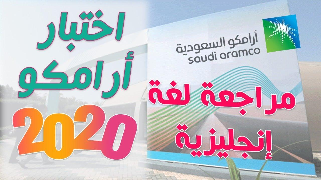 مراجعة نماذج لغة إنجليزية لاختبار أرامكو السعودية 2021 Aramco English Youtube