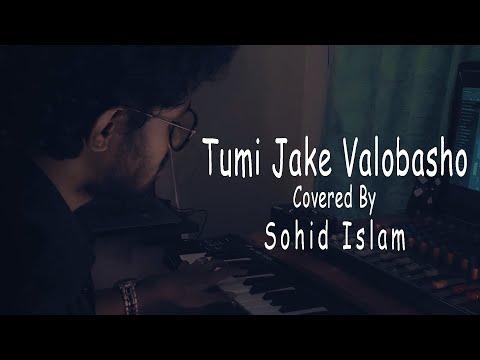 tumi-jake-bhalobasho-তুমি-যাকে-ভালোবাসো- -sohid-islam- -praktan- -cover-song- -melo-station