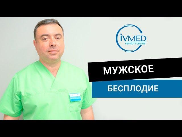 Игорь Ульянченко. Мужское бесплодие