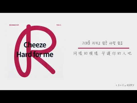 【韓繁中字】CHEEZE (치즈) - Hard for me (Rich Man OST Part.1) (리치맨 OST Part.1)