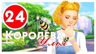 КОРОЛЕВА УЛЬЯ #24 / Challenge / The Sims 4