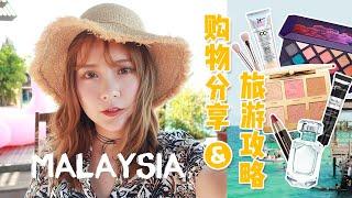 Malaysia Haul 2018 | 马来西亚购物分享&旅游攻略 | Sayi Makeup