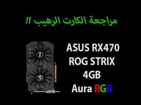 مراجعة كارت شاشة AMD RX 470 4GB