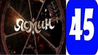 ясмин 45 серия Смотреть сериал 2014 мелодрама, фильм, онлайн